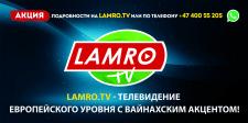 LamroTV