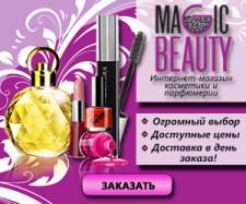 Баннер для магазина парфюмерии