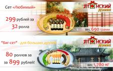 Баннеры для сайта суши