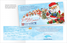 Новогодняя корпоративная открытка