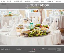 Сайт -визитка