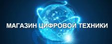 Логотип магазина Цифровой техники