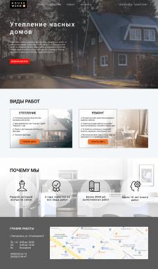 Дизайн сайта (лендинг) для строительной компании