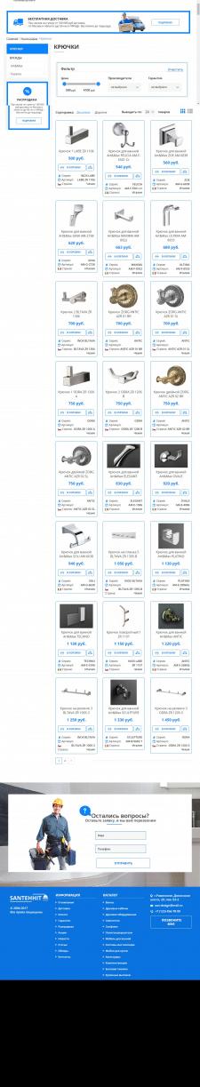 Добавление товаров на сайт сантехники Аксессуары