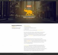 Дизайн сайта Еврострой