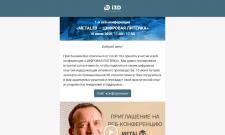 Письмо приглашение для веб-конференции