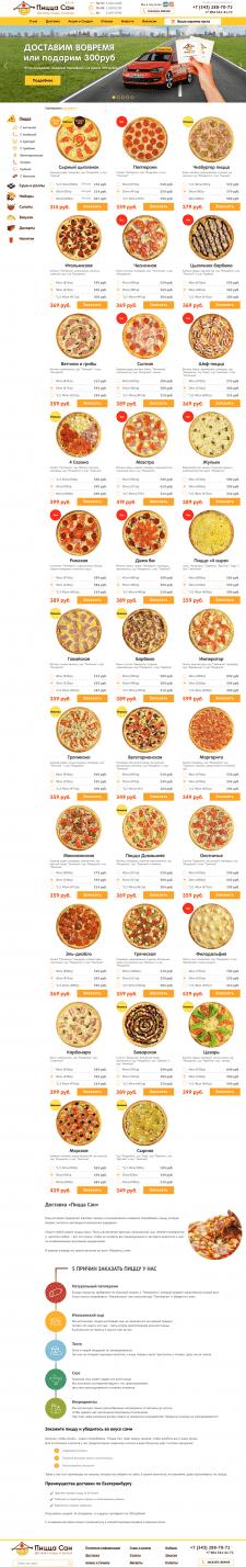 Пицца Сан - заказ пиццы в Екатеринбурге