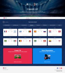 Конкурс по чемпионату мира 2018