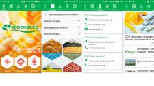 Frandesa-каталог продукции дистрибьютора агрохимии