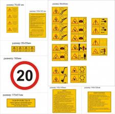 Предупреждающие наклейки на комбайн