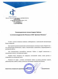 "Рекомендация от ""ДелФи"" по итогам проекта"
