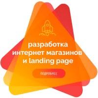 Разработка интернет магазинов и landing page