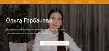 Создание небольшого сайта на Tilda