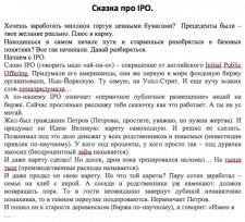 Сказка про IPO