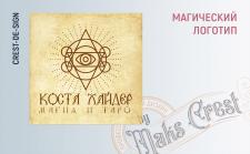 Магический логотип