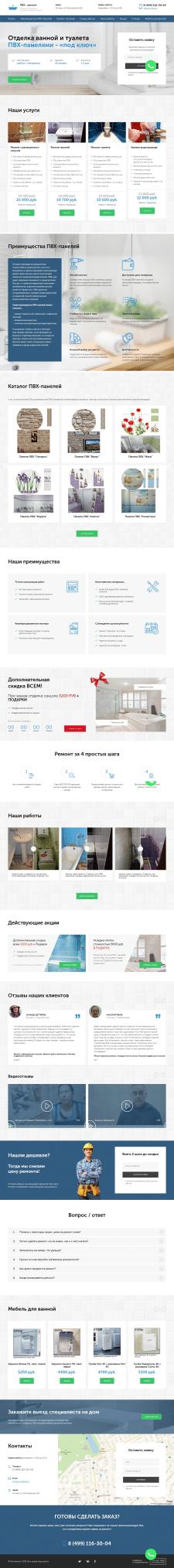 Отделка ванной и туалета ПВХ-панелями - «под ключ»