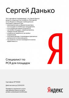 Сертификат РСЯ