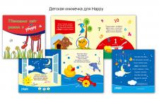 Детская книжка для Happy