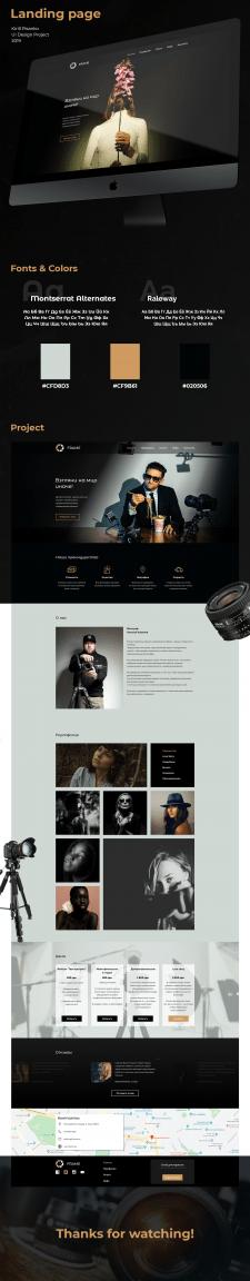 Концепт дизайн сайта для фотографа