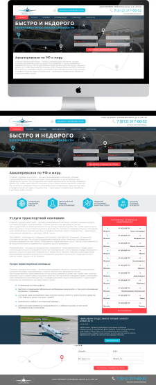 Landing Page Транспортная компания ТРАНС АВИА