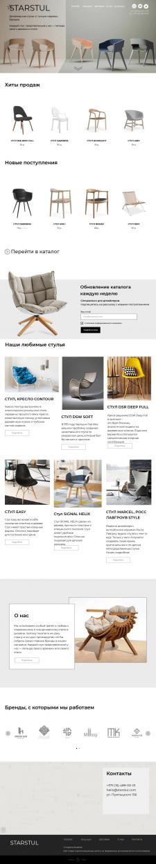 Интернет-магазин дизайнерских стульев