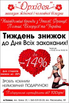 """Плакат магазина нижнего белья """"Орхидея"""""""