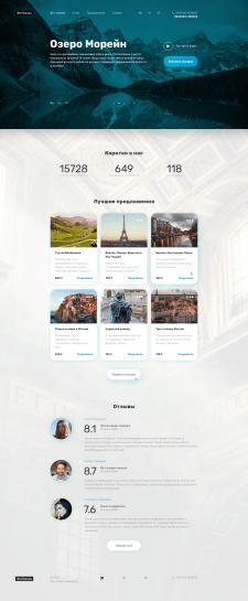 Дизайн главной страницы туристического агентства