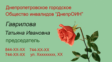 """Визитка председателя общества """"ДнепрОИН"""""""