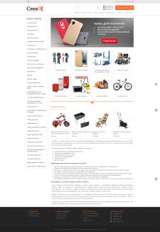 Web Design. Интернет-магазин СпецОК