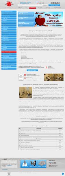 Презентация услуг медицинского многопроф. центра