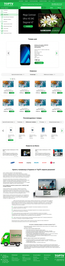 Редизайн интернет-магазина Top-TV