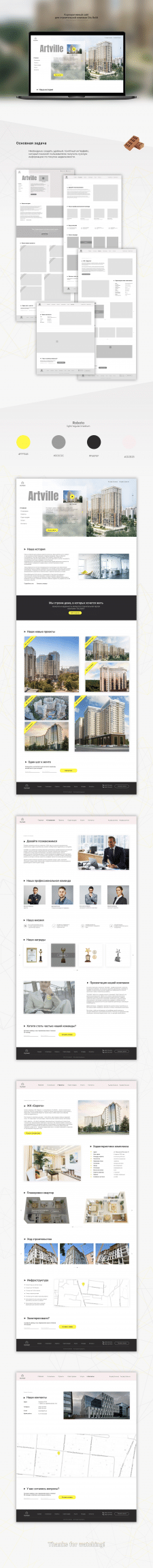 """Дизайн сайта для строительной компании """"City Build"""