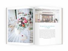 Концепт разворота свадебного журнала