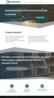 Создание сайта металлоконструкций на CMS WP