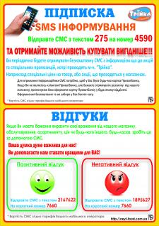 Продуктовый мазин_Листовка1