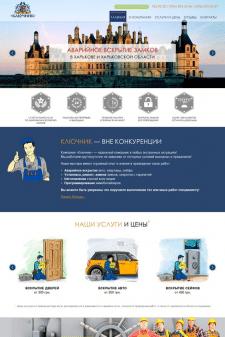 Лендинг для службы по аварийному открытию замков