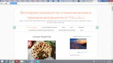 Сайт вегетарианских рецептов