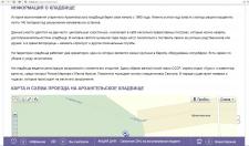 Архангельское кладбище, копирайт