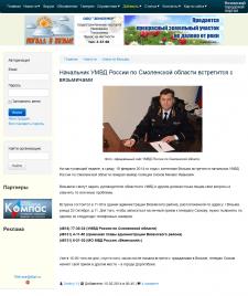 Начальник УМВД России по Смоленской области вст...