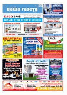 """Газета """"Ваша Газета"""""""