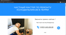 Сайт услуг по ремонту холодильников