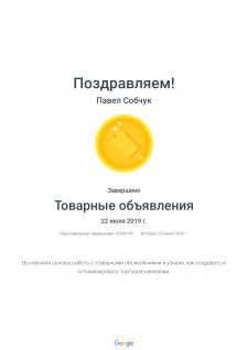 Сертификат по товарным объявлениям Google AdWords