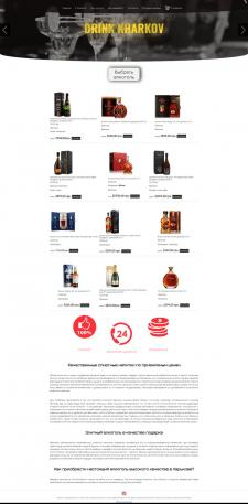 Продажа алкоголя по Украине