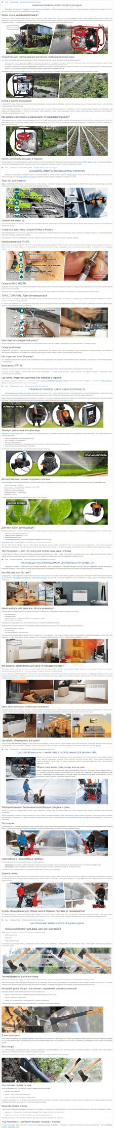 ИНСТРУМЕНТЫ | Садовая техника и инструмент