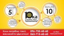 Реклама такси в маршрутных такси)