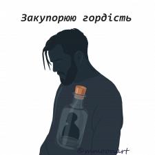 """Стикеры с фразами из песен """"Без обмежень"""""""