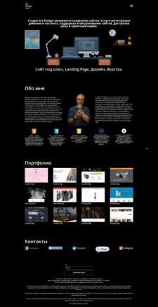 Макет и верстка сайта