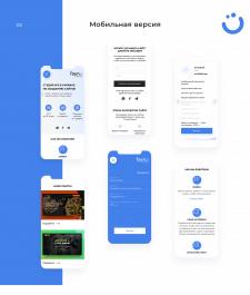 Landing Page / адаптив