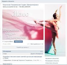 Продвижение танцевальной школы