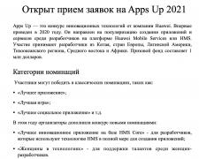 Открыт прием заявок на Upps Up 2021